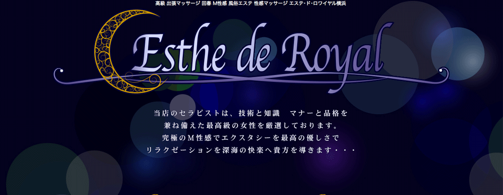 esthe-de-royal-yokohama-sp